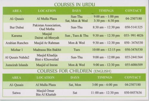 Urdu_Al Huda