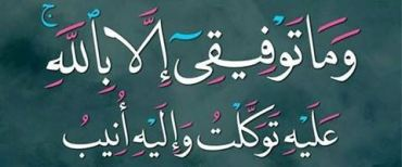 My success can come only from Allah
